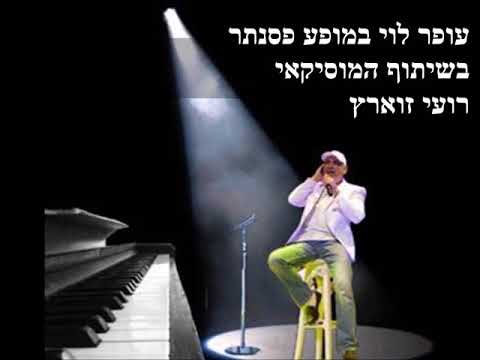 עופר לוי במופע פסנתר