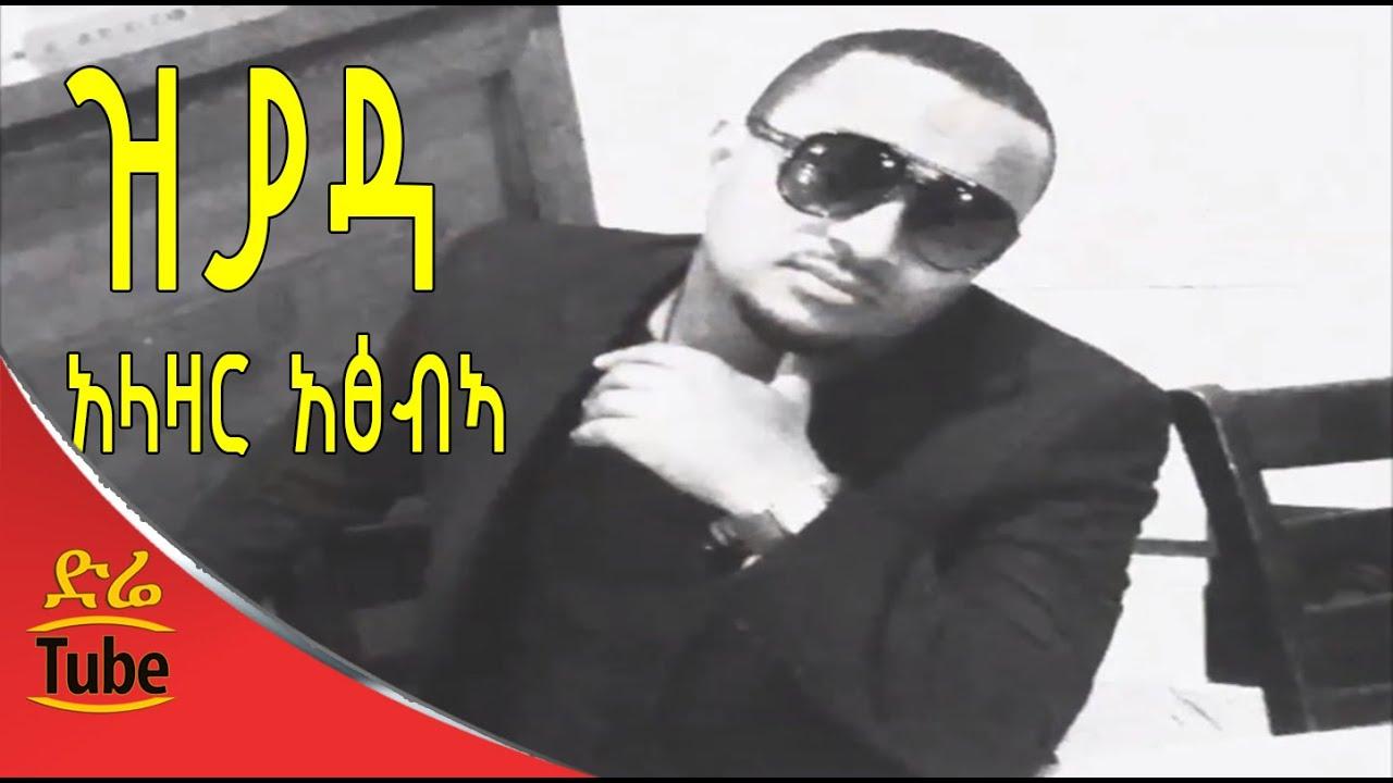 """Alazar Atsebeha  """"Ziyada"""" New Tigrigna Audio"""