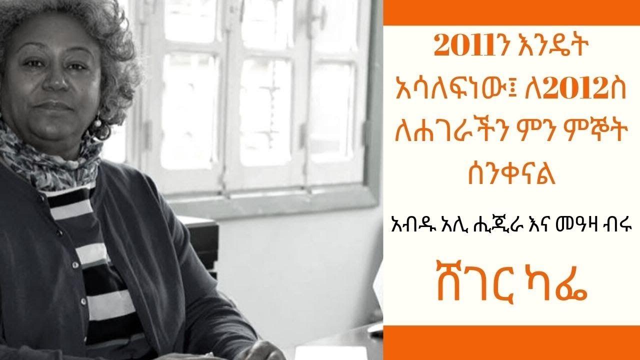 Sheger Cafe - Abdu Ali Higera With Meaza birru