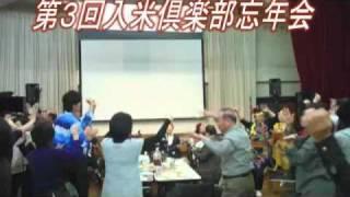 第3回入米倶楽部忘年会