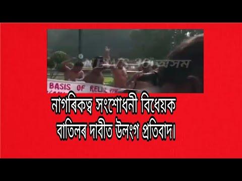 Cityzen amendment bill angry nude protestors from Assam storm Parliament
