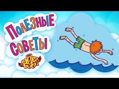 Полезные советы Ангел Бэби. Учись плавать! (Совет 15)