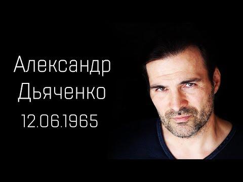 АЛЕКСАНДР ДЬЯЧЕНКО. Известные российские актеры. Биография, личная жизнь, интересные факты
