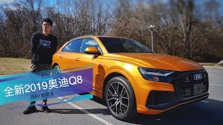 Ray4Fun | 2019 Audi Q8测评,对撕X6宣战GLE,定位尴尬性能低迷,它真的是贫民版兰博基尼Urus吗?