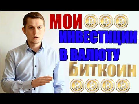 Инвестиции в ВАЛЮТУ БИТКОИН