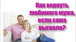 как вернуть бывшего мужа в семью после развода советы однако