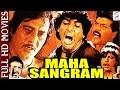Maha Sangram | Govinda, Madhuri Dixit, Vinod Khanna | 1990 | HD thumbnail