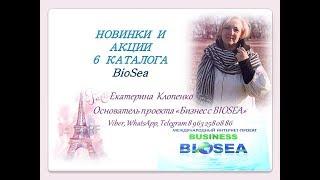 Новинки и #акции каталога 6 Biosea || Биоси #mlm #млм #Бизнес с BioSea / Биоси Работа в интернете