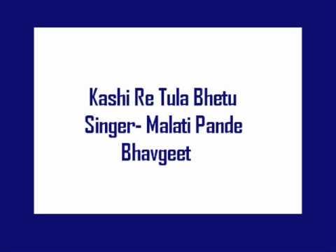 Kashi Re Tula Bhetu- Malati Pande Bhavgeet