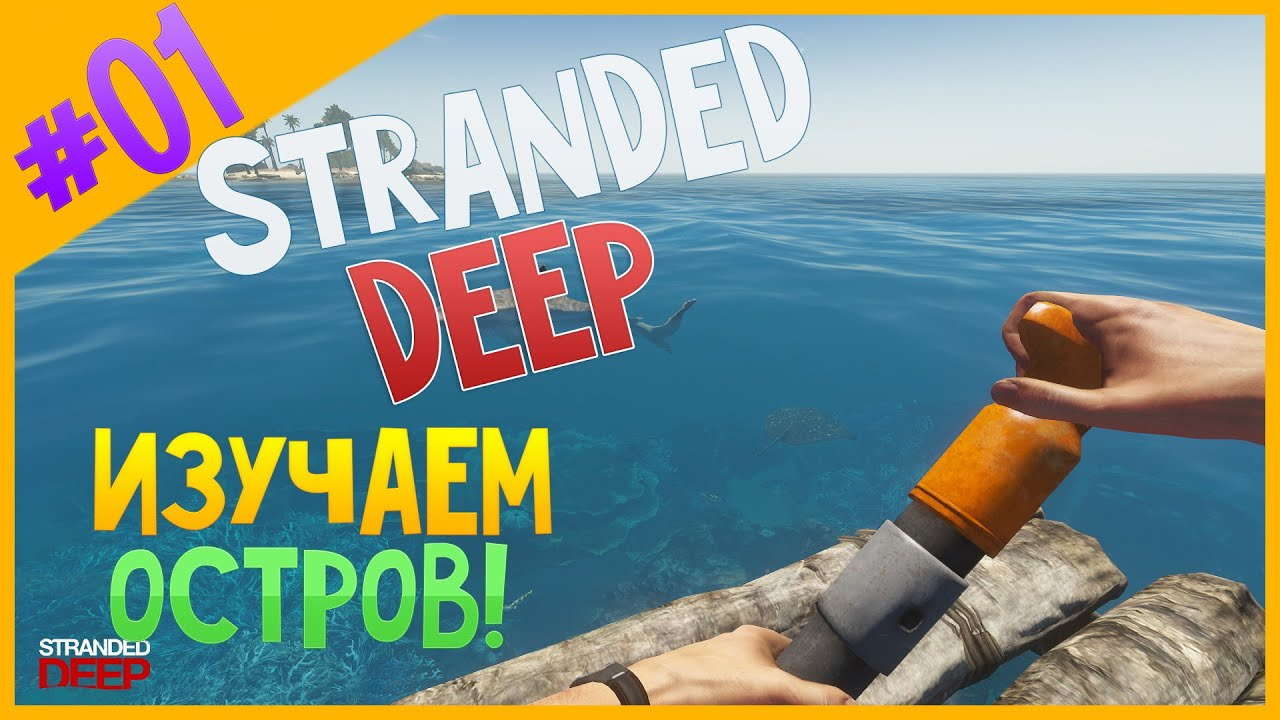 Как в stranded deep сделать веревку