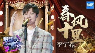 [ CLIP ] 李宇春《春风十里》《梦想的声音2》EP.12 20180119 /浙江卫视官方HD/