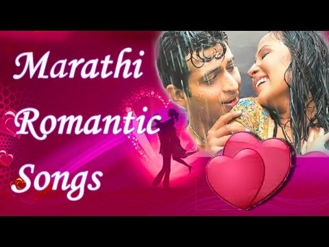 Superhit Marathi Romantic Songs - Jukebox 7