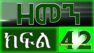 Zemen Drama - Part 42 (Ethiopian Drama on EBS TV)