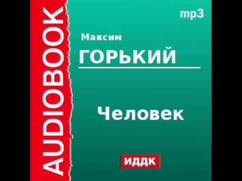 2000012 Аудиокнига. Горький Максим. «Человек»