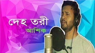 Deho Tori I Ashik I Promo I Bangla New Song 2017 I Releasing Soon