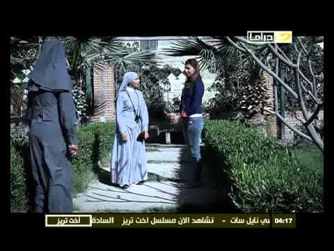 image vidéo مسلسل أخت تريز - الحلقة الرابعة عشر