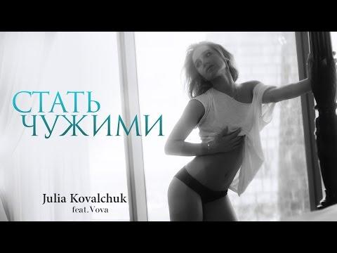 Юлия Ковальчук ft. Vova Стать Чужими new videos