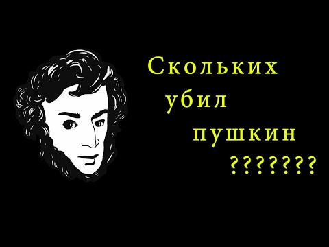 Сколько человек убил Пушкин?