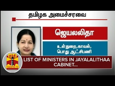 List of ministers in Jayalalithaa Cabinet - Thanthi TV