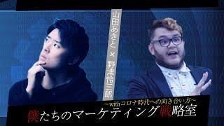 僕たちのマーケティング戦略室 山田あきと x 野津怜三朗