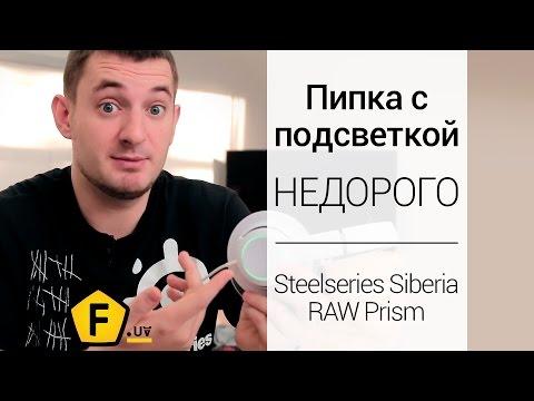 Обзор игровых наушников ✔ Steelseries Siberia RAW Prism — всё та же Siberia!