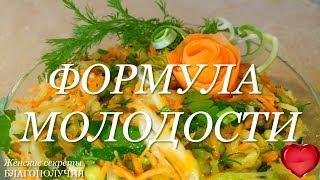 """Омолаживающий овощной салат """"Богатырский аппетит"""" с морковью и сельдереем. Формула молодости."""