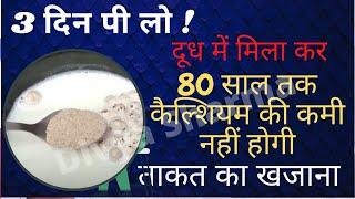 इस गर्मिया पी लो! 80 साल तक कैल्शियम की कमी नहींहोगी/मखाना खसखस दूध/Makhana & Khaskhas Milk Benefits
