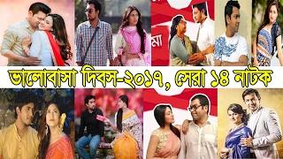 Download Top Forteen Valentines day Natok 2017!! Best Romantic Bangla Natok!! Valentines Natok 2017!! 3Gp Mp4