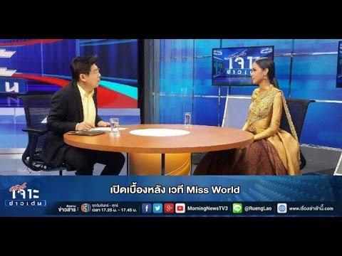 เจาะข่าวเด่น เปิดเบื้องหลัง เวที Miss World ตอน1 (18 ธ.ค.57) video