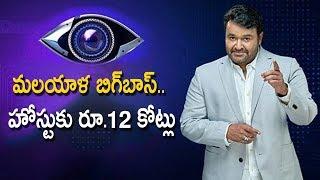 Mohanlal Demanding 12 Crores For The Show | Latest Cinema News