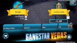 สอนโกง Gangstar vegas