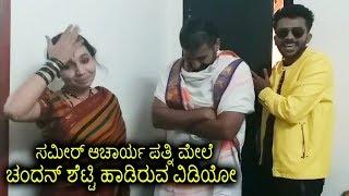 Chandan Shetty New Song On Sameer Acharya Wife Shravani | Bigg Boss Winner Chandan Shetty Latest