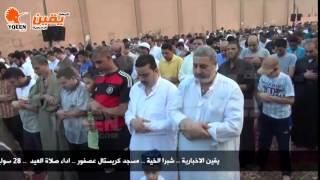 يقين| اهالي شبرا الخيمه يؤدون صلاة العيد بمسجد كريستال عصفور