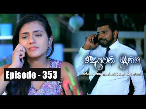 Deweni Inima | Episode 353 13th June 2018