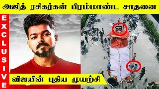 Vijay's new try – Ajith fans are do a great achievement