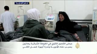 معاناة مرضى القصور الكلوي في الغوطة الشرقية