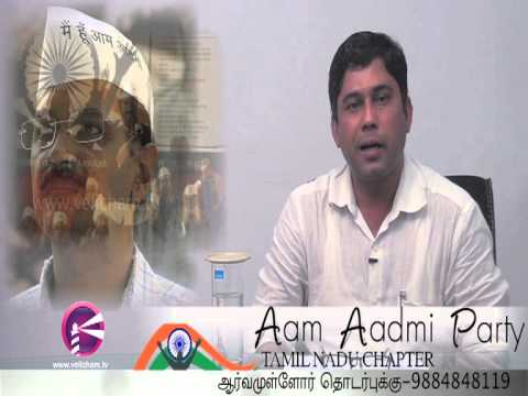 How To Be A Part Of Aam Aadmi Party In Tamilnadu (tamil) video