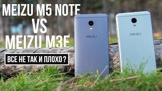 Meizu M5 Note vs Meizu M3E: все не так и плохо? Можно брать?