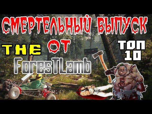 Глупые смерти и забавные баги The Forest