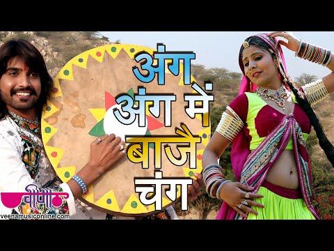 Rajasthani New Fagun Song   Ang Ang Mein Baje Chang (hd)   Marwari Holi Dance Songs 2015 video