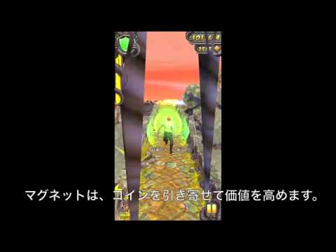 Temple Run 2 プレイ動画
