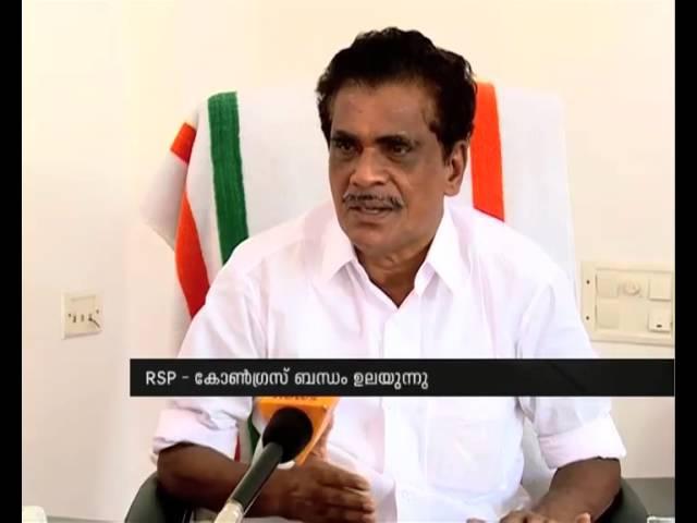 RSP-Congress relation loosens