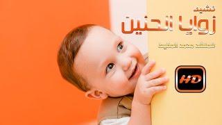 زوايا الحنين - محمد المقيط || نشيد رائع يرجعك إلى ذكريات الطفولة الجميلة HD