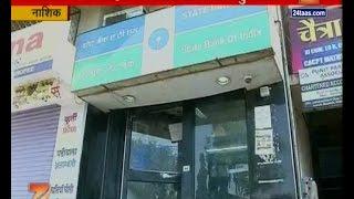 Nashik | No Cash In ATM