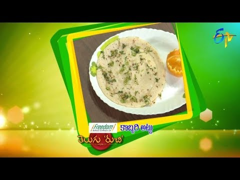Kobbari Attu | Telugu Ruchi | 8th September 2018 | ETV  Telugu