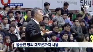 전창진, 3억 베팅 전날 상대팀 감독과 통화