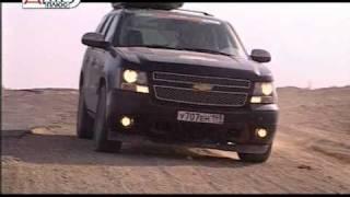 «Наши тесты»: Chevrolet Tahoe на Шелковом пути. Часть 2