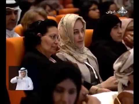 Fatima College Conference 2012 in Abu Dhabi TV