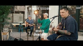 BRUTTO - Рамонкi (LIVE 34 Music Sessions)