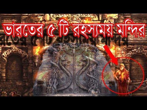 5 Mysterious Temples of India | ভারতের রহস্যময় পাঁচটি মন্দির (Bengali)